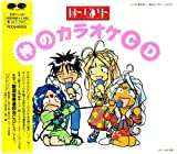 Ah My Goddess: Kami no Karaoke (Family Club) Anime