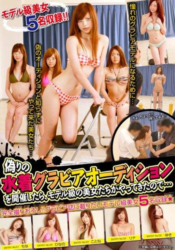 偽りの水着グラビアオーディションを開催したら、モデル級の美女たちがやってきたので・・・ [DVD]