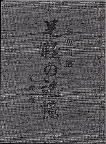 糸魚川藩 足軽の記録 | 斎藤 丈 ...
