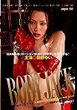 BODY'ジャック 松野ゆい [DVD]