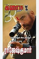 Thedinalum Kidaikkadhu and Rendum moonum Yezhu (Crime Novel) (Tamil Edition) Kindle Edition