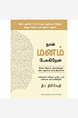 I am the Mind (Tamil Edition) Kindle Edition