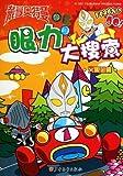 Ultraman Dyna-Sharp Eyes (Chinese Edition) by ri ben yuan gu zhi zuo zhu shi hui she (2011) Paperback