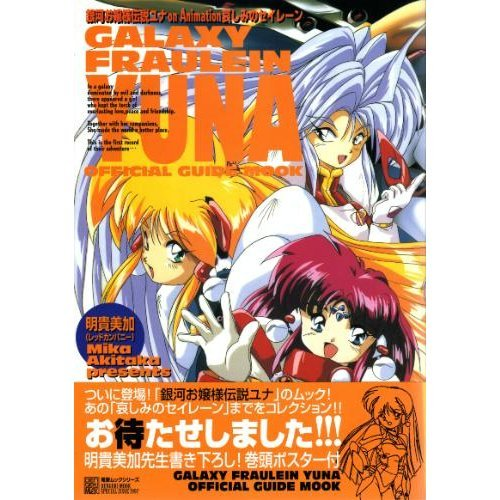 Siren-Official guide mook of Galaxy Fraulein Yuna on animation sorrow (blitz mook series) ISBN: 4073051881 (1997) [Japanese Import]