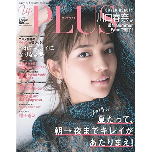 up PLUS 2018年8月号 表紙画像