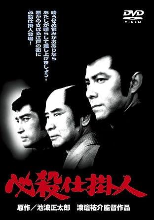 Amazon   必殺仕掛人 [DVD]   映...