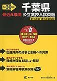 千葉県公立高校入試問題 H30年度版 過去問題5年分収録(データダウンロード+CD付) (Z12)