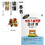 一本书读懂财报&世界上最简单的会计书 共2册 套装