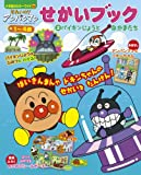 (Color wide Shogakukan) and his friends like bacteria: 2 Book World Anpanman! (2012) ISBN: 4091125085 [Japanese Import]