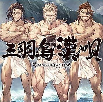 Amazon | 三羽烏漢唄 ~GRANBLUE ...