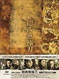 [DVD]関西無極刀(かんせいむきょくとう)DVD-BOX