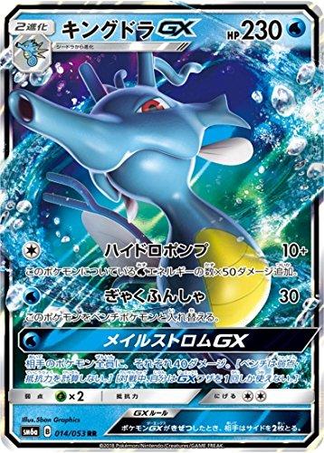 Juego de Cartas Pokemon / PK-SM 6 A - 014 Kingdora GX RR ...