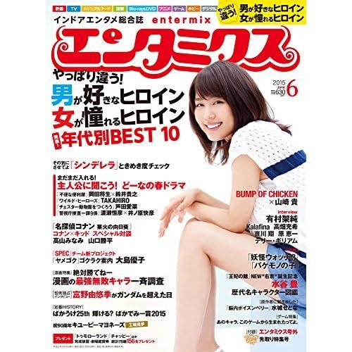 エンタミクス 2015年6月号 表紙画像