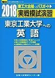 実戦模試演習 東京工業大学への英語 2018 (大学入試完全対策シリーズ)
