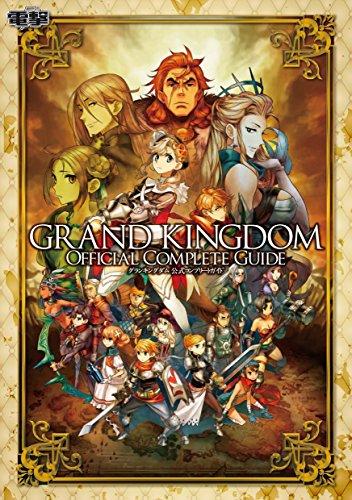 グランキングダム公式コンプリートガイド PS4 PS Vita