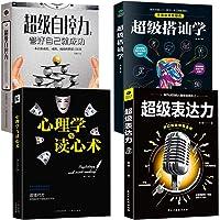 抖音推荐 全4册超级表达力+超级自控力+超级搭讪学+心理学与读心术人际交往励志成功心理学书籍学社会心理学提高语言表达能力艺术书籍