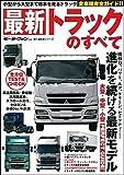 最新トラックのすべて―小型から大型まで日本を走るトラック全車種完全ガイド (モーターファン別冊 働く自動車シリーズ)
