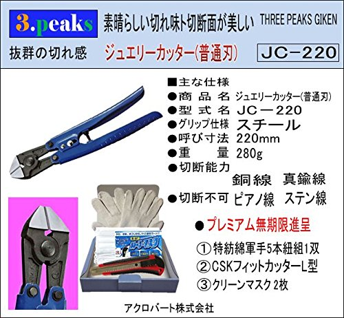KA01-3.peaksジュエリーカッター(普通刃)JC-220 B07CPGCSDQ