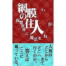 MOUMAKU NO JUUNIN: KASOUSEKAI NI MAHOU WO NEGAI (MAN YOU SHU) (Japanese Edition)