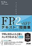 スッキリわかる FP技能士2級・AFP 2019-2020年 (スッキリわかるシリーズ)