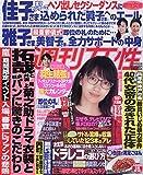 週刊女性 2019年 10/29 号 [雑誌]