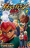 Inazuma Eleven GO 2 (ladybug Colo Comics) (2012) ISBN: 4091414877 [Japanese Import]