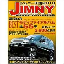 2010 Modify & Tuning Jimny heaven (Gakken Mook) ISBN: 4056056838 (2009