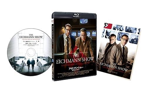 アイヒマン・ショー 歴史を映した男たち [Blu-ray]