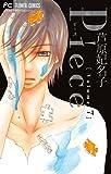 Piece 7 (フラワーコミックス)