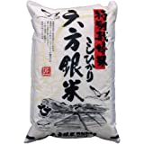 【新米】玄米 5kg こしひかり 六方銀米 平成29年産 特別栽培米 コウノトリ舞い降りるお米 兵庫県産