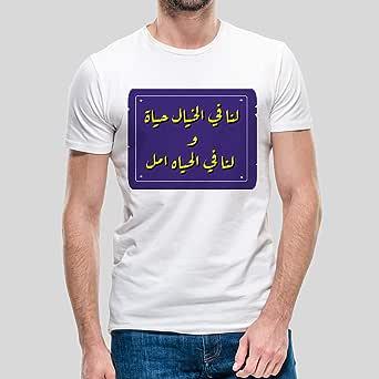 تيشيرت بتصميم اقتباسات عربية للرجال ، مقاس XL - ابيض