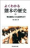 よくわかる熊本の歴史 (3) (熊本ふるさと選書)