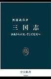 三国志 演義から正史、そして史実へ (中公新書)