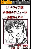 【ノベライズ版】お嬢様のデビューは大変なんです(文字のみ版) ノベライズ文庫
