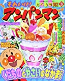 (Color wide Shogakukan) friends of vegetables and fruits 3 Encyclopedia fellow food Anpanman (2003) ISBN: 4091106226 [Japanese Import]