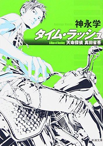 タイム・ラッシュ―天命探偵 真田省吾 (新潮文庫)