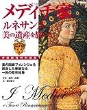 メディチ家 ルネサンス・美の遺産を旅する (別冊家庭画報)