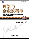 创新与企业家精神(珍藏版) (德鲁克管理经典)