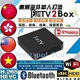2019 Newest Arrival of FUNTV Box Funtv2 China HK Taiwan Live tv iptv