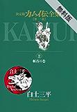 カムイ伝全集 第一部(2)【期間限定 無料お試し版】 (ビッグコミックススペシャル)