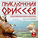 Priklyucheniya Odisseya v izlozhenii Nikolaya Kuna   N. A. Kun