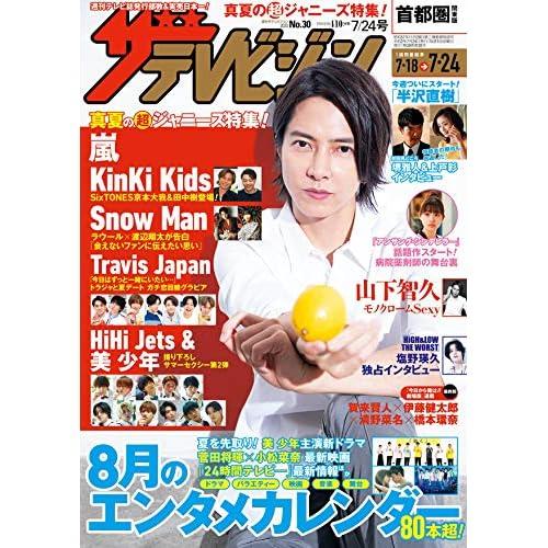 ザテレビジョン 2020年 7/24号 表紙画像
