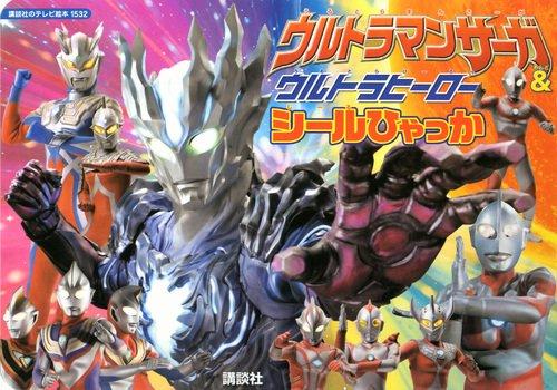 (TV picture book of 1532 Kodansha) Ultraman Saga & Ultra Hero seal Encyclopedia (2012) ISBN: 4063445321 [Japanese Import]