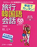 単語でカンタン!  旅行韓国語会話 改訂版