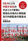Q&Aによる中国子会社の不正リスク管理と現地化の為の人事制度及び内部監査の留意点 -コンサルタントによるコンサルタント選定の為の注意点解説- (Parade books)