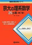 京大の理系数学25カ年[第7版] (難関校過去問シリーズ)