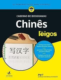 Chinês Para Leigos: Caderno de Ideogramas