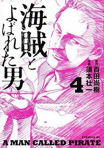 海賊とよばれた男(4) / 須本壮一の商品画像