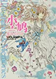Kobato : Illustrator and memories(Chinese Edition)