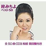梓みちよ ベスト50 CD3枚組全50曲 NKCD-7824-26